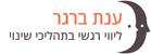 ענת ברגר | ליווי רגשי בתהליכי שינוי | טיפול וסדנאות | חיפה
